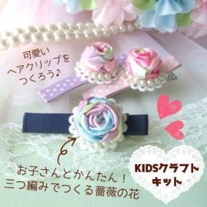 【キッズクラフトキット】薔薇のヘアクリップ手作りキット|三つ編みレッスン♪ロケちゃんシリーズ