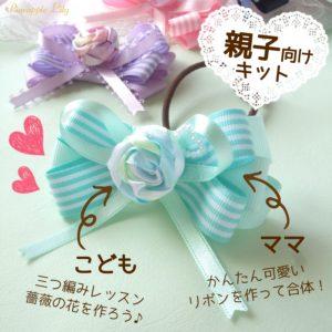 『三つ編みレッスン♪ロケちゃんリボンヘアゴム手作りキット』