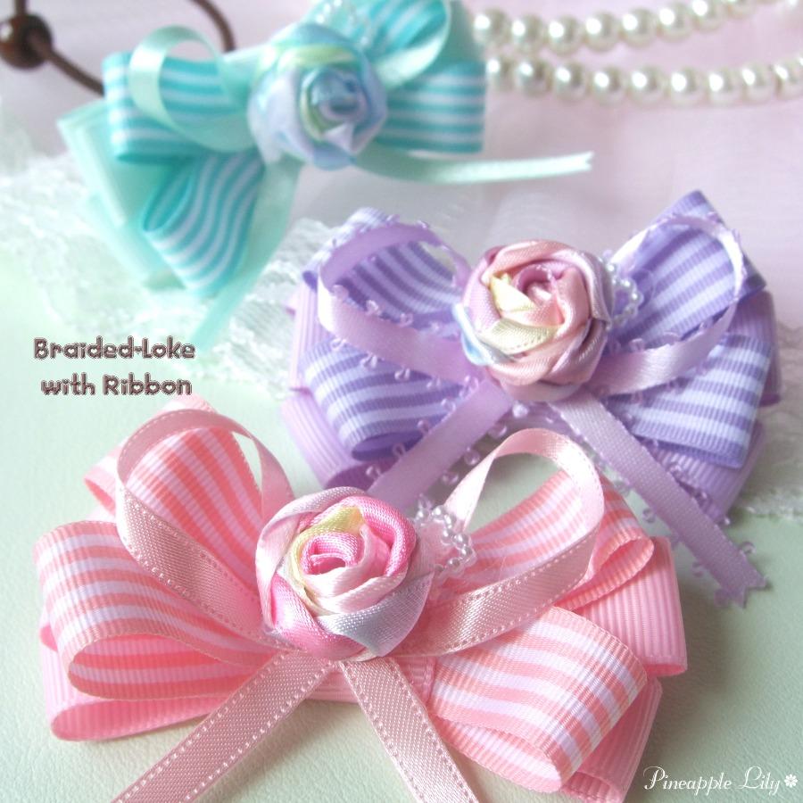 【キット】三つ編みレッスン♪ロケちゃんのリボンヘアゴム手作りキット/アトリエパイナップルリリー