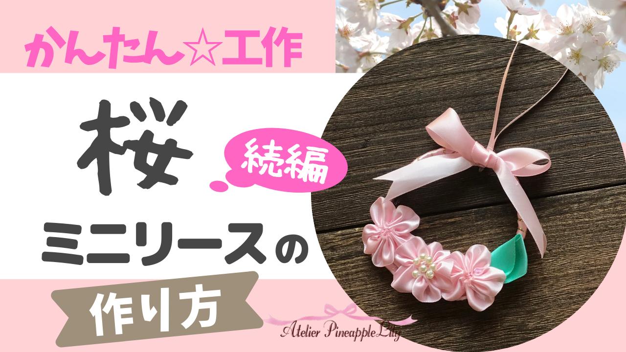 桜のミニリースの作り方【かんたんリボン工作】